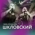«Шкловский»