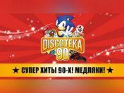 «Discoteka 90»: Retro Sound System