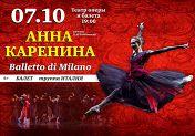 Balletto di Milano «Anna Karenina»