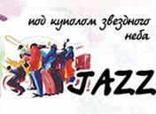 «Звездный джаз Summer»: Дмитрий Носков и «Круглый бенд», Real Jam