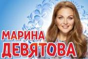 Марина Девятова. Юбилейный концерт