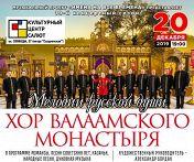 Хор Валаамского монастыря. Мелодии русской души.