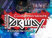 «Симфоническое рок-шоу»: «Калина Rock»