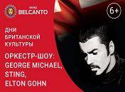 «Оркестр-шоу: George Michael, Sting, Elton John»