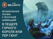 «В пещере горного короля, или Пер Гюнт»
