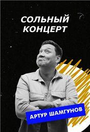 Артур Шамгунов