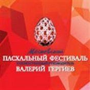 Симфонический оркестр Мариинского театра. Дирижер Валерий Гергиев. Солист Даниил Трифонов (фортепиано)