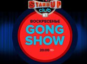 «Gong Show»