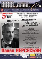 Камерный оркестр Центра Павла Слободкина. Дирижер Илья Гайсин. Солист Павел Нерсесьян (фортепиано)
