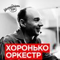 «Хоронько оркестр»