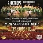 Уральский государственный академический русский народный хор (Екатеринбург)