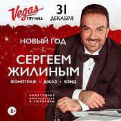 Сергей Жилин и «Фонограф»