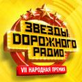 «Звезды Дорожного радио»