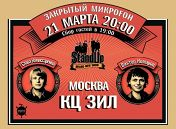 «Stand Up. Закрытый Микроfон»: Виктор Комаров и Слава Комиссаренко