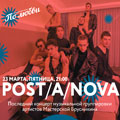 Post/a/nova