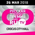 «Русская музыкальная премия телеканала RU.TV»