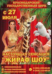 """Жираф-шоу"""