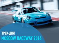 Moscow Raceway Трек-дни 2016 года