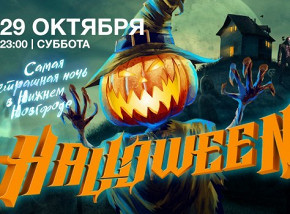 «Halloween»