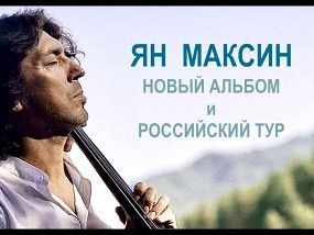 Ян Максин