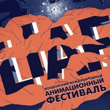 Программа фестиваля «LIAF-2020»