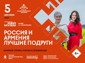 Сезон армянской культуры: Валерий Семин (баян), Марина Селиванова (вокал)