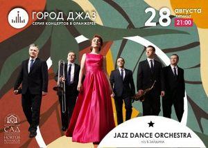 Город Джаз. Jazz Dance Orchestra