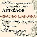 А.Олешко. Сказка для детей