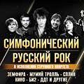 «Симфонический русский рок»