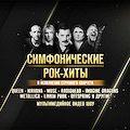 «Симфонические рок-хиты»