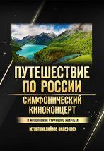Симфонический киноконцерт «Путешествие по России»