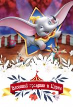 Весенний праздник в Цирке. Театральное представление.