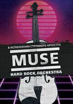 MUSE в исполнении оркестра