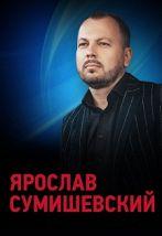 Ярослав Сумишевский (Орехово-Зуево)