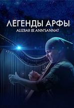 «Легенды арфы»: Alizbar & Ann'Sannat