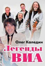 ВИА «Добры Молодцы» и Олег Каледин