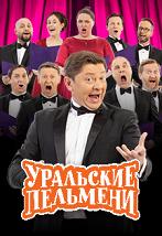 ТВ съемка Шоу Уральские Пельмени. «Без задних нот»