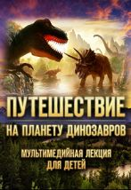 Мультимедийная лекция для детей «Путешествие на планету динозавров»