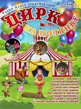 Цирк на полянке