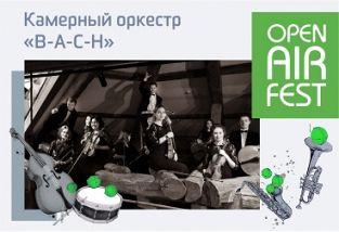 Open Air Fest: В-А-С-Н