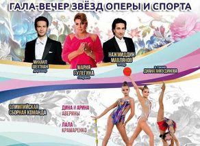 Гала-вечер звезд оперы и спорта