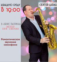 «Романтическое звучание саксофона»: Сергей Шеин