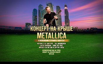 Летний концерт на крыше. Metallica