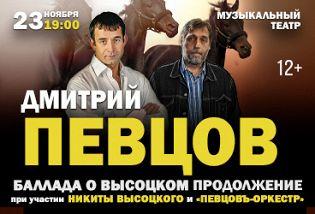 «Баллада о Высоцком. Продолжение»: Дмитрий Певцов