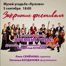 XI фестиваль «Классика в Кусково»: Закрытие фестиваля