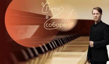 «Два короля: орган и рояль»