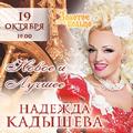«Новое и лучшее»: Надежда Кадышева