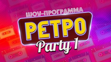 Шоу-программа «Ретро Party-1»