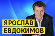 «Ваши любимые песни»: Ярослав Евдокимов