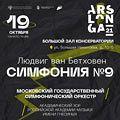 Фестиваль ArsLonga: Людвиг Ван Бетховен. Симфония №9